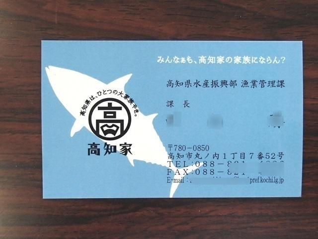 10高知県漁業管理課長の名刺.jpg