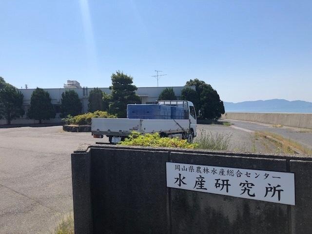 1岡山県水産研究所.jpg