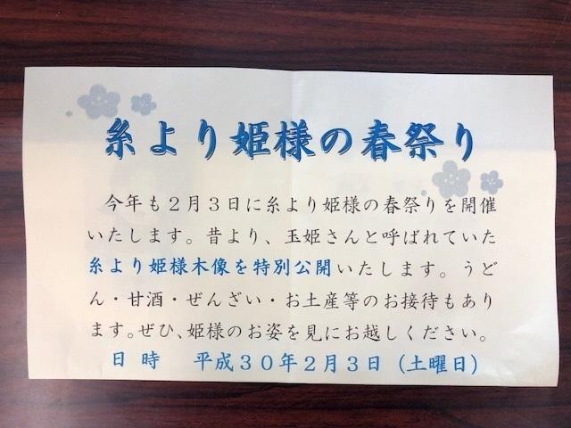 1糸より姫様の春祭り.jpg