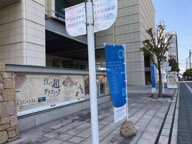 1香川県立ミュージアム.jpg