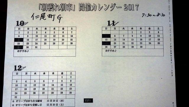 2017仁尾町G朝市下半期.jpg