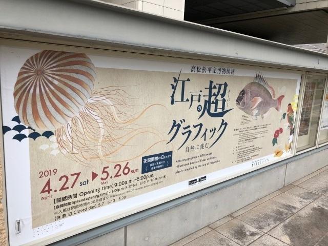 2江戸の超グラフィック.jpg