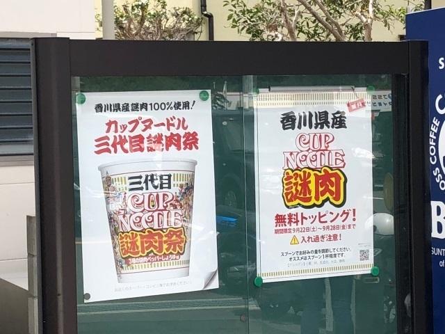 2謎肉祭ポスター.jpg