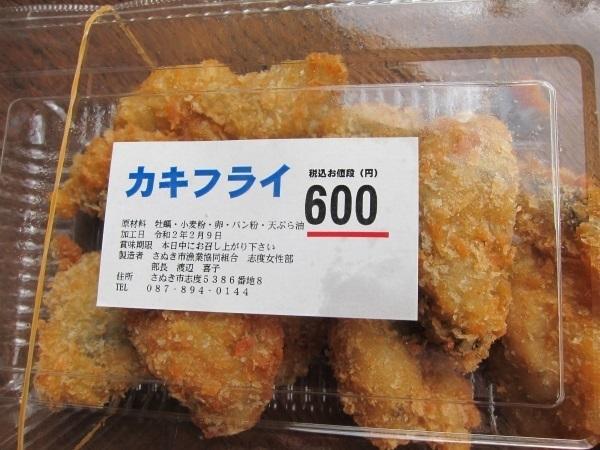 4_カキフライ.JPG