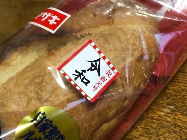 6パンも祝新元号令和.jpg