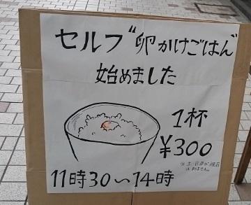 ①卵かけ看板.jpg