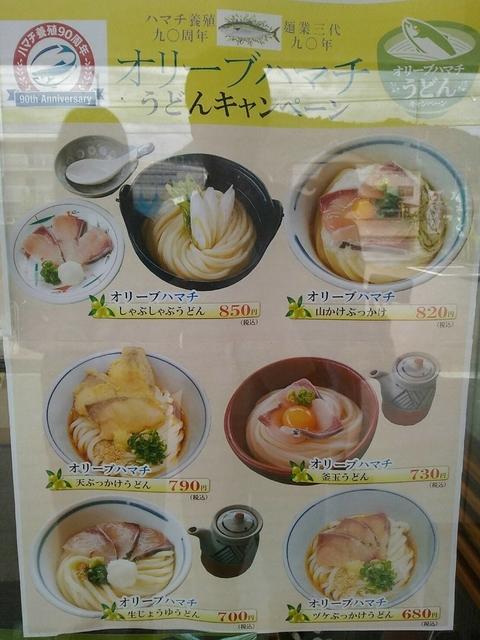 さぬき麺業さん.jpeg