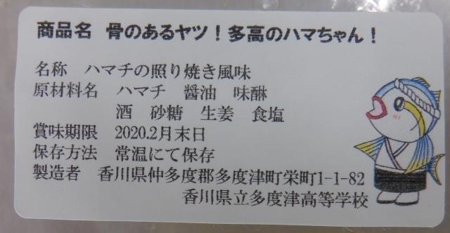 ハマチラベル.JPG