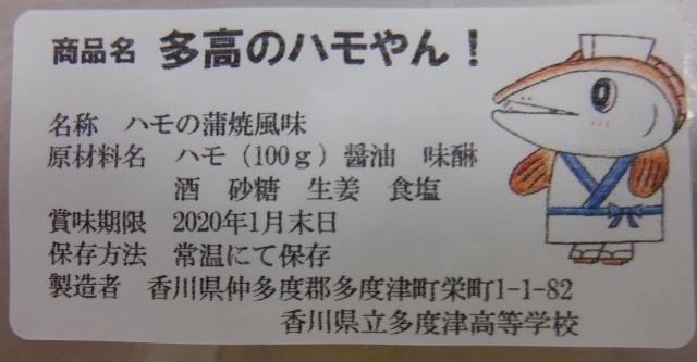 ハモラベル2.JPG