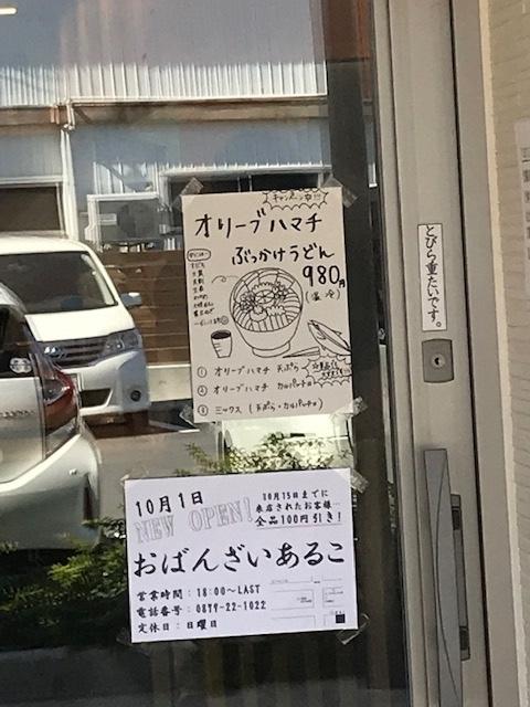 マルタツ三本松店入口.jpg