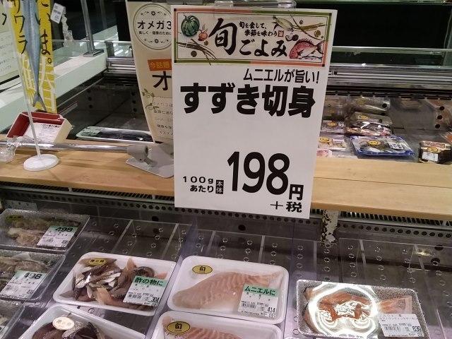 売り場のスズキ.jpg