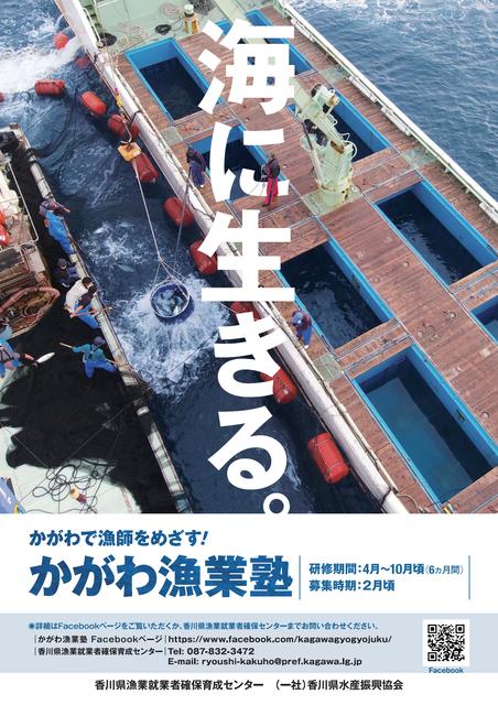 漁業塾チラシ.png