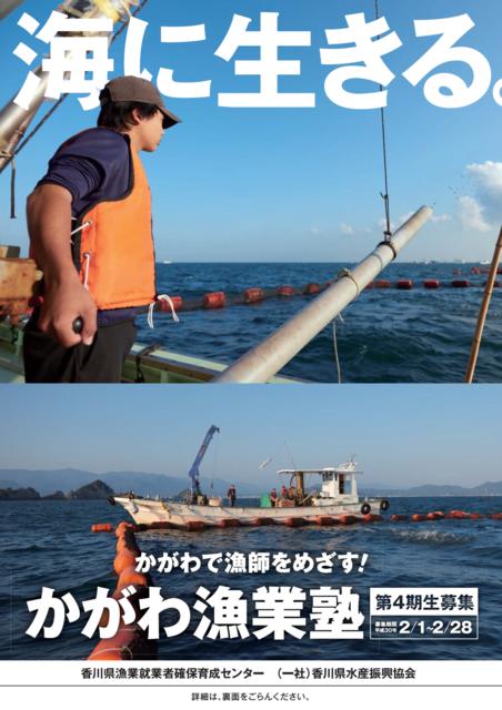 漁業塾チラシ表.png
