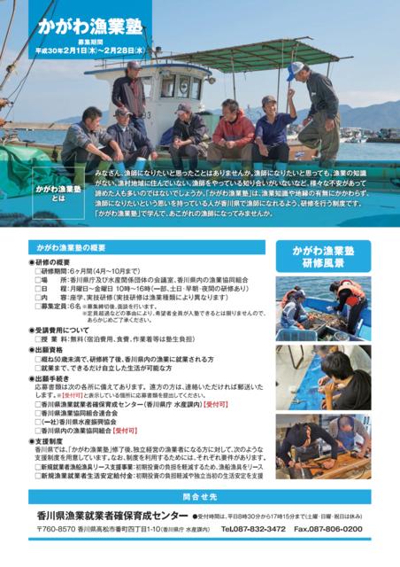 漁業塾チラシ裏.png