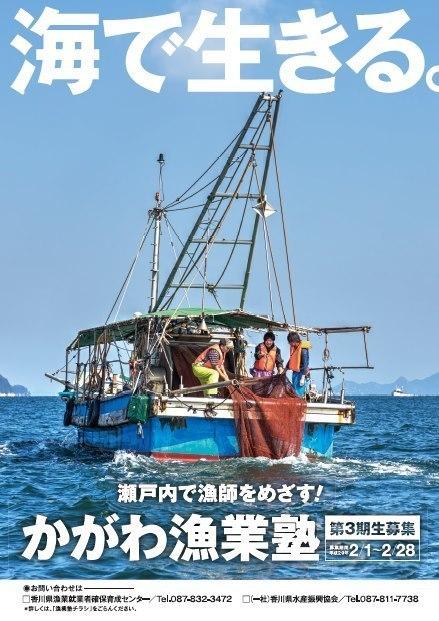 漁業塾ポスター.jpg