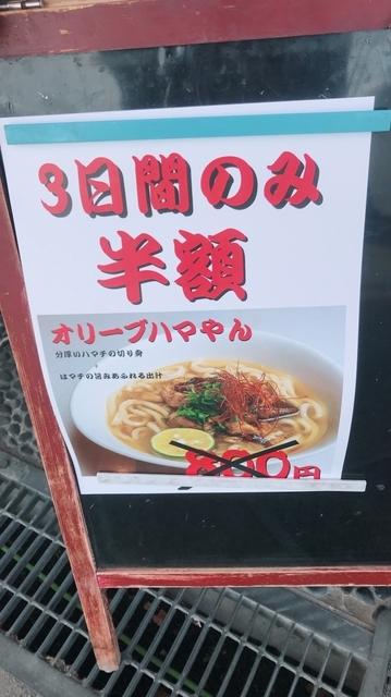 看板(さぬき一番一宮店様).jpg