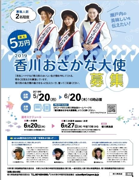 香川おさかな大使募集.jpg