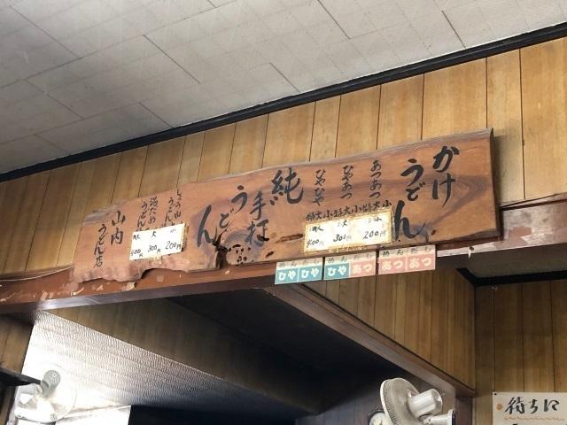 3山内うどん メニュー.jpg