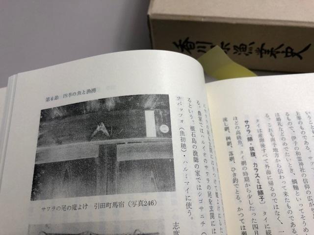 4サワラの尾2.jpg