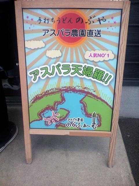 4天婦羅アスパラ.jpg