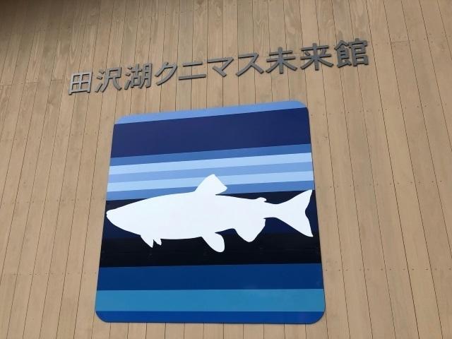 4田沢湖クニマス未来館.jpg